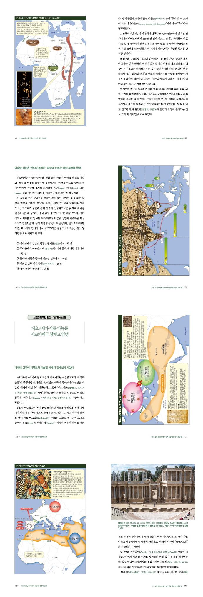 지도로 읽는다 지리와 지명의 세계사 도감. 1 도서 상세이미지