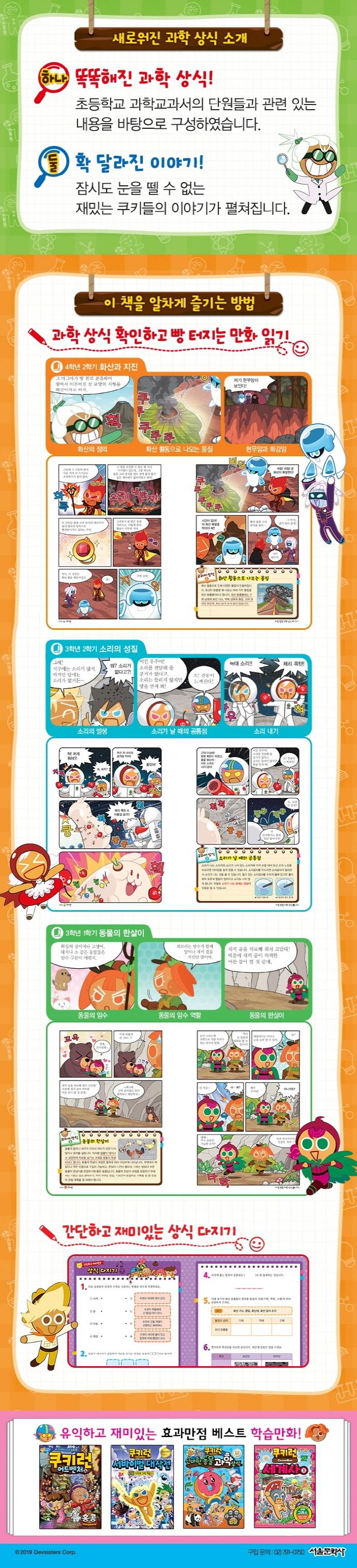 쿠키런 비밀탐험 과학상식(쿠키런 펀펀 상식 시리즈 31) 도서 상세이미지