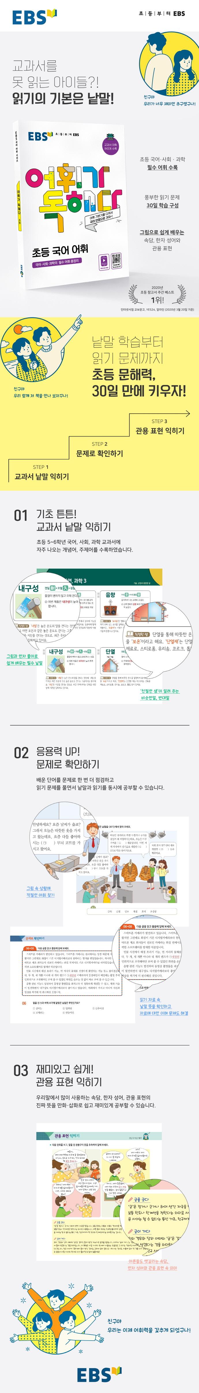 초등 국어 어휘(2020)(EBS 어휘가 독해다!) 도서 상세이미지