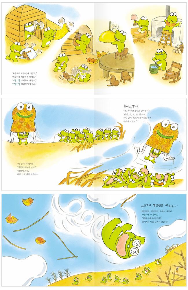 열 마리 개구리의 설날(고사리손 그림책)(양장본 HardCover) 도서 상세이미지