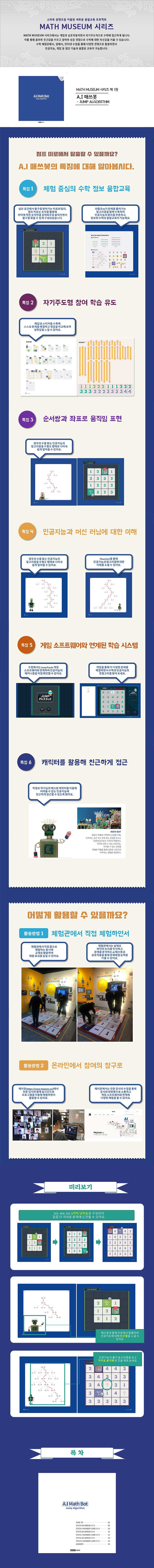 인공지능 매쓰봇:점프미로(Interactive Math Museum 시리즈) 도서 상세이미지