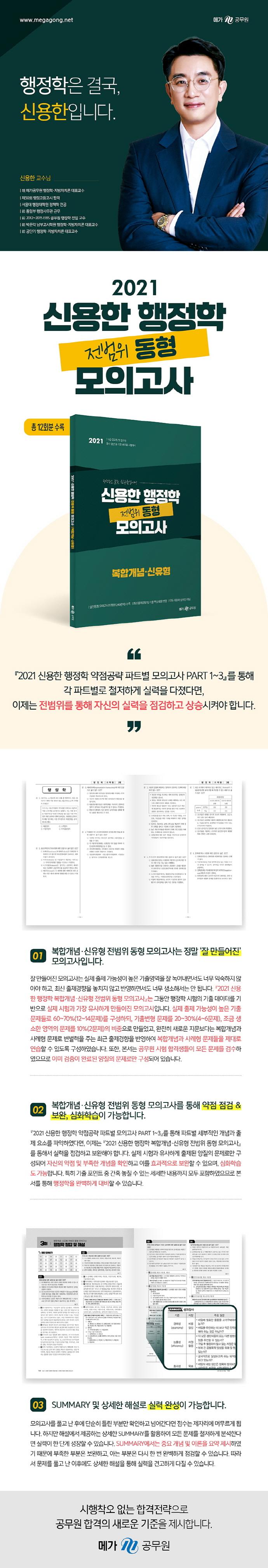 신용한 행정학 전범위 동형 모의고사: 복합개념 신유형(2021) 도서 상세이미지