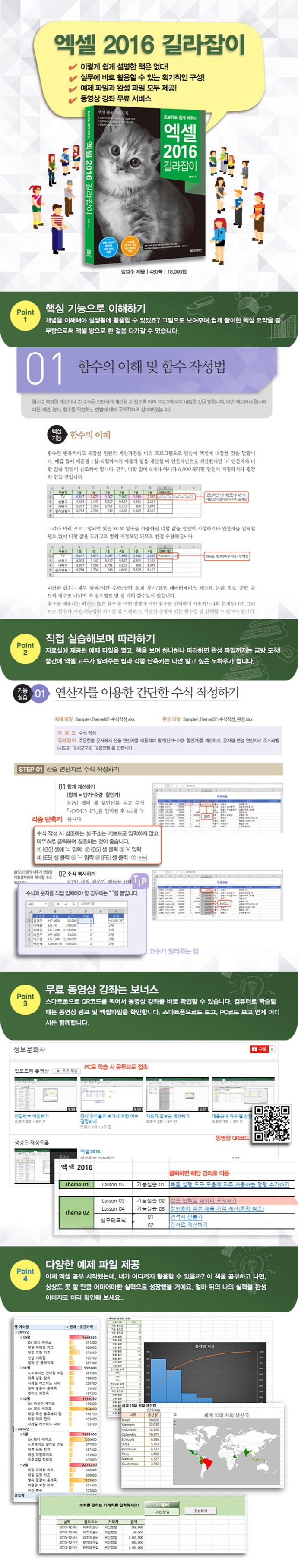 엑셀 2016 길라잡이(초보자도 쉽게 배우는) 도서 상세이미지