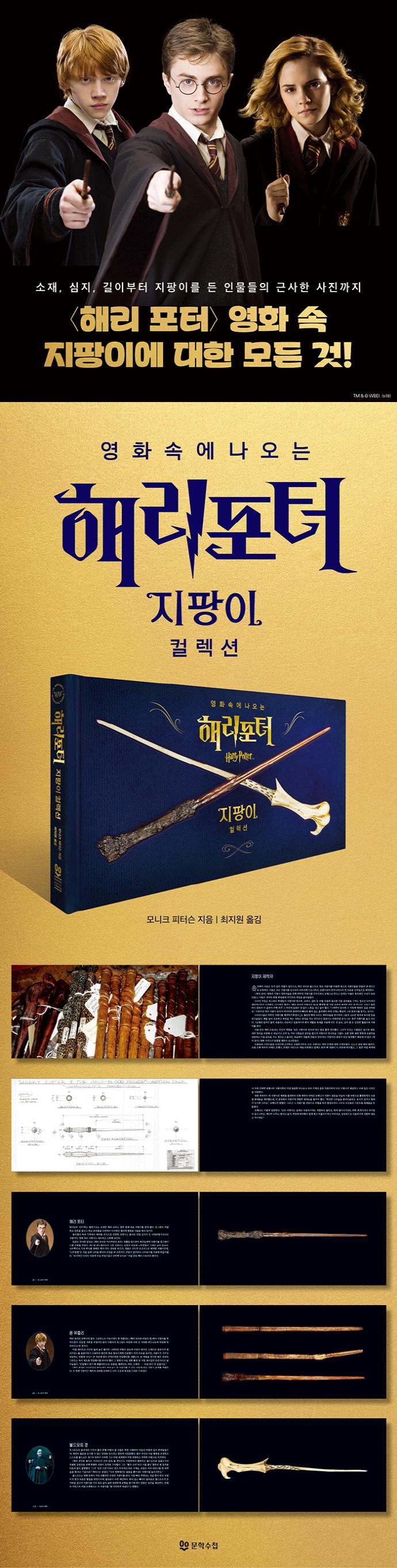 해리포터 지팡이 컬렉션(영화 속에 나오는)(양장본 HardCover) 도서 상세이미지