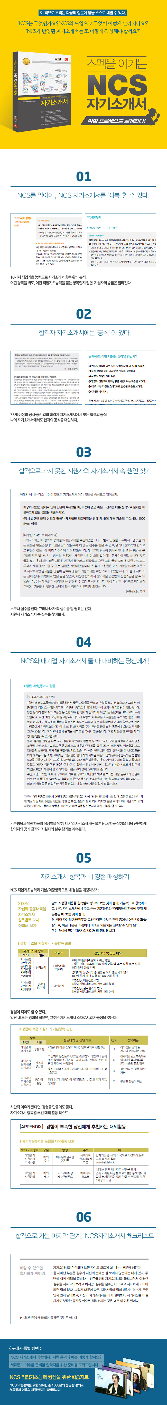 스펙을 이기는 NCS 자기소개서(2016)(에듀스) 도서 상세이미지