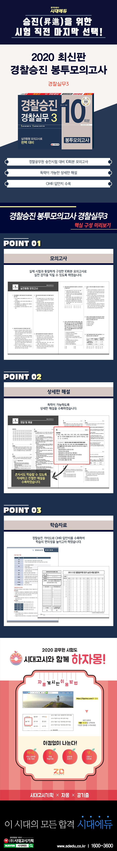 경찰승진 경찰실무3 봉투모의고사(2020) 도서 상세이미지