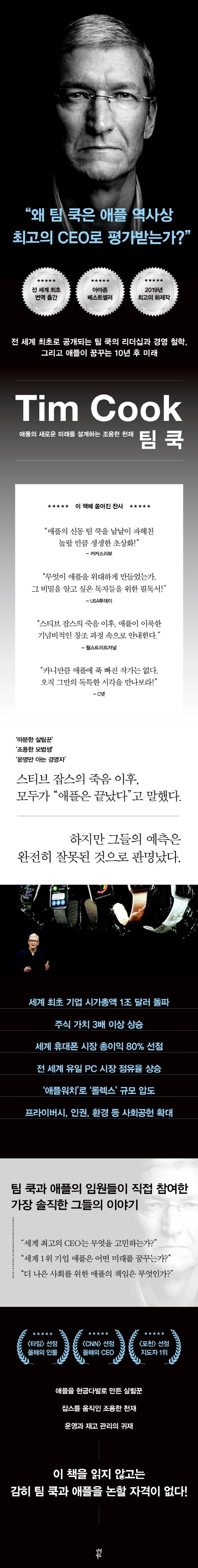 팀 쿡(양장본 HardCover) 도서 상세이미지