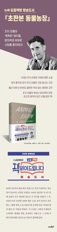 동물 농장(초판본)(1945년 오리지널 초판본 표지디자인) 도서 상세이미지