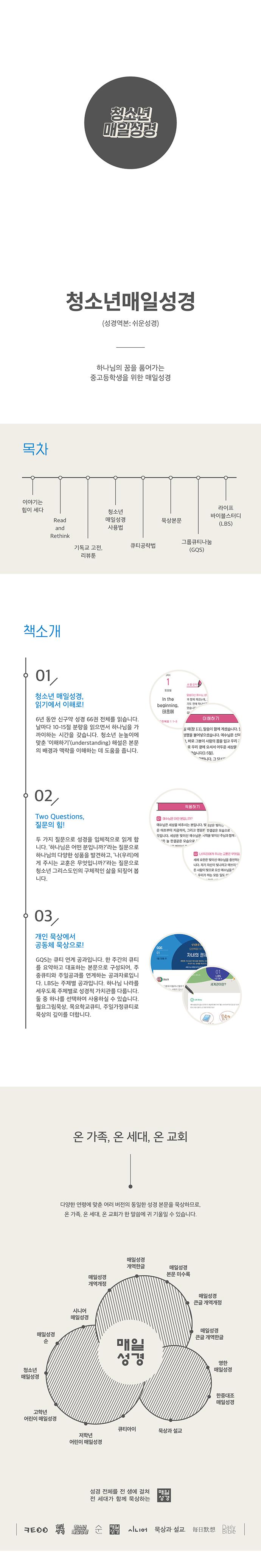청소년매일성경(2019년 7/8월호) 도서 상세이미지