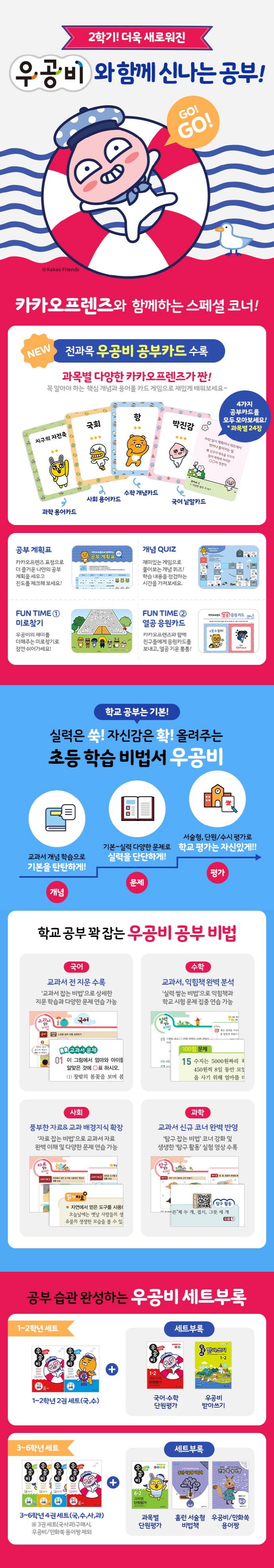 초등 국수사과 5-2 세트(2018)(우공비)(전4권) 도서 상세이미지