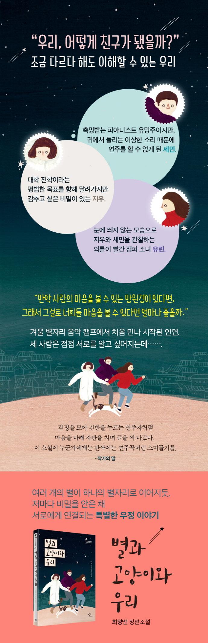 별과 고양이와 우리(창비청소년문학 87) 도서 상세이미지