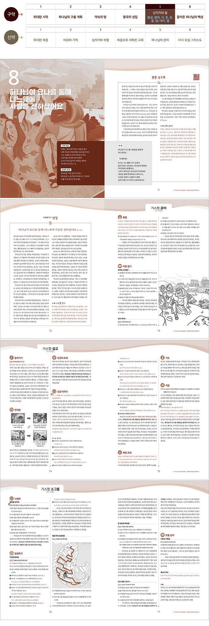 가스펠 프로젝트 구약. 5: 선지자와 왕(고학년 교사용)(예수님을 만나는) 도서 상세이미지