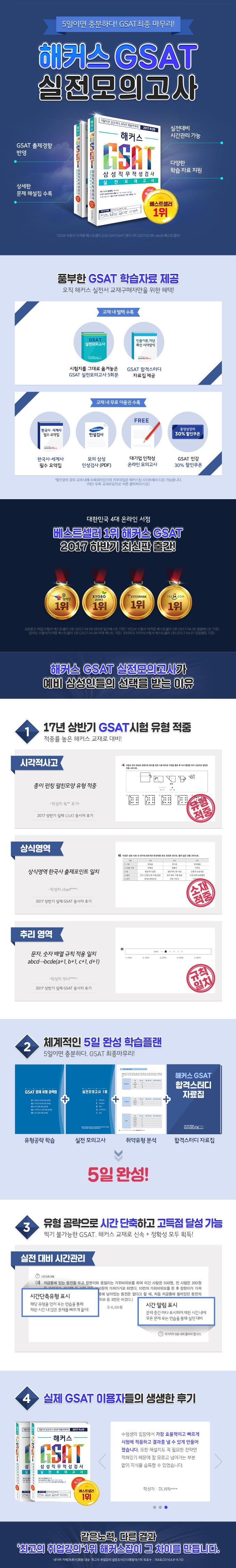 GSAT 삼성직무적성검사 실전모의고사(2017 하반기)(해커스) 도서 상세이미지