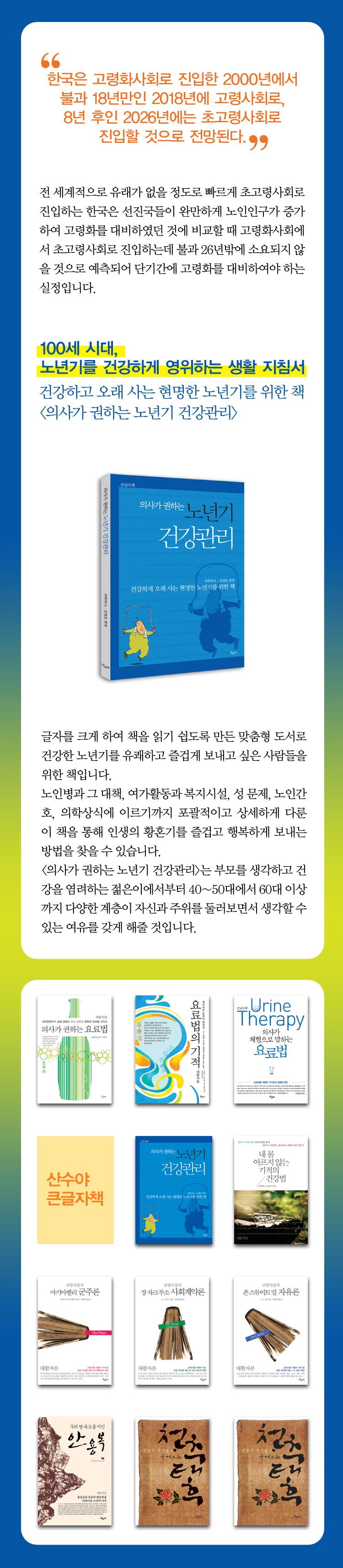 의사가 권하는 노년기 건강관리(큰글자책)(개정판) 도서 상세이미지
