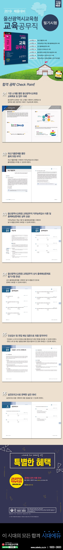 울산광역시교육청 교육공무직 소양평가 직무능력검사+인성검사(2019) 도서 상세이미지