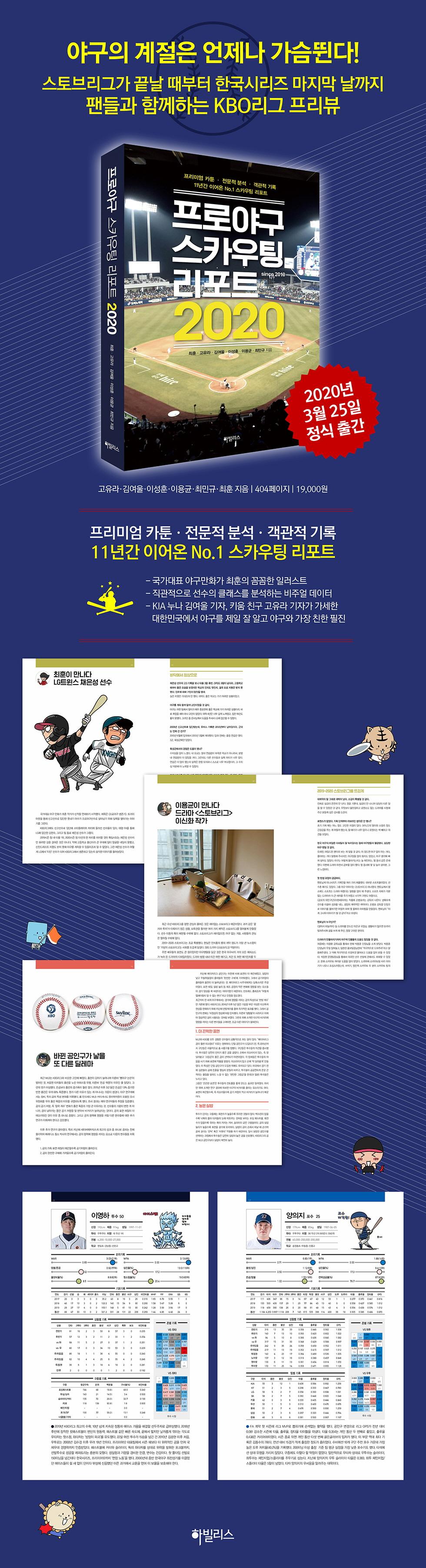 프로야구 스카우팅 리포트(2020) 도서 상세이미지