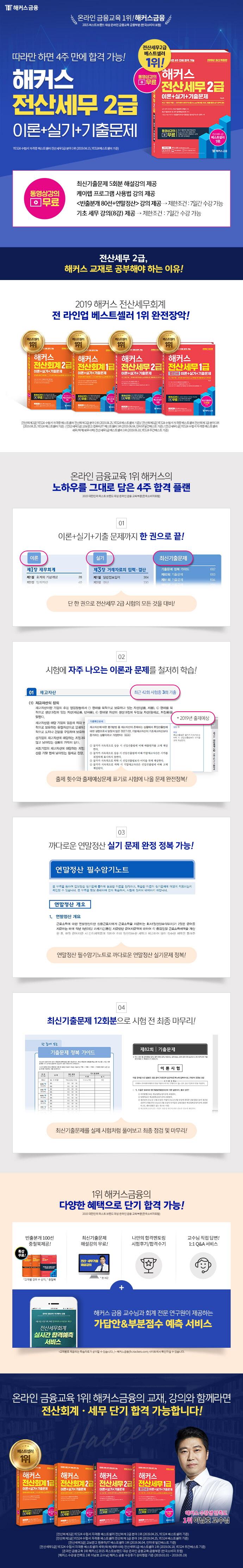 해커스 전산세무 2급 이론 전기 기출문제(2019)(개정판) 도서 상세이미지