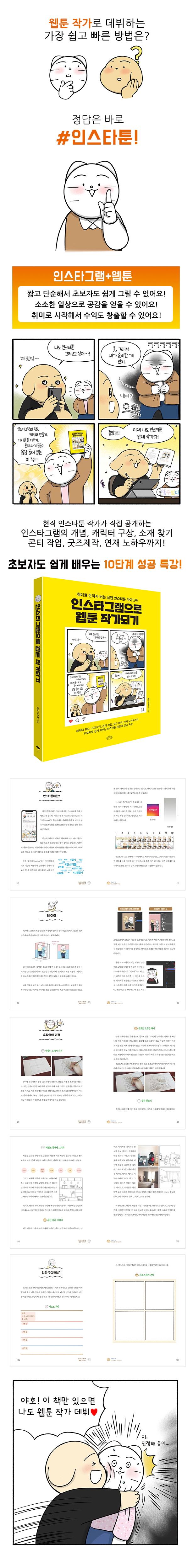 인스타그램으로 웹툰 작가되기 도서 상세이미지
