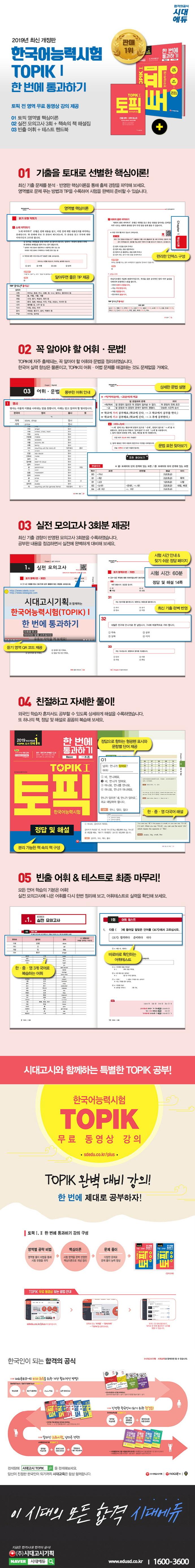 한국어능력시험 TOPIK I(토픽I) 한 번에 통과하기(2019)(6판)(CD1장포함) 도서 상세이미지