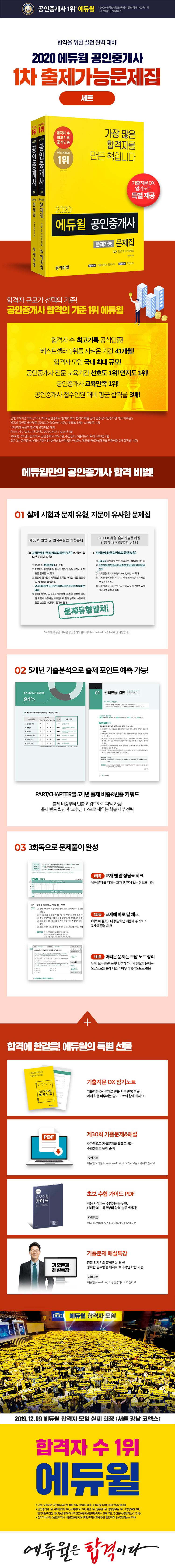 공인중개사 1차 출제가능문제집 세트(2020)(에듀윌)(전2권) 도서 상세이미지