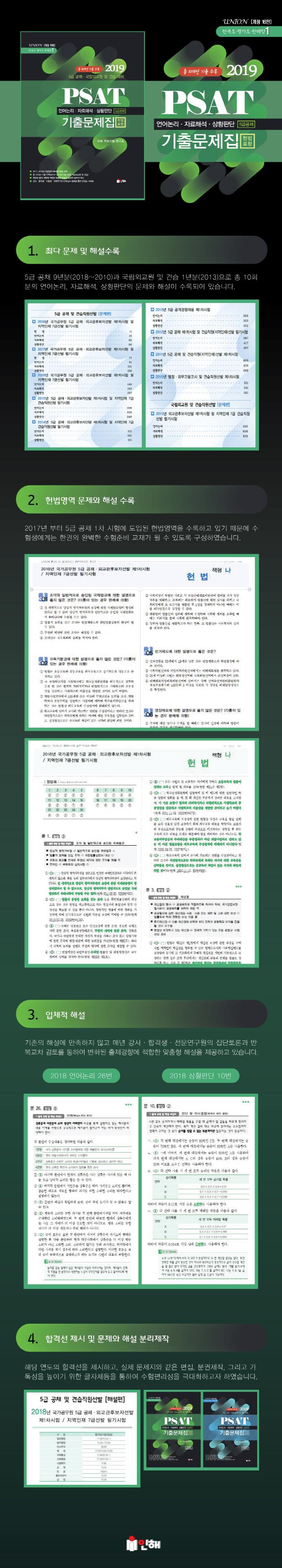 PSAT 헌법포함 5급공채 기출문제집(2019)(Union)(개정판 16판) 도서 상세이미지