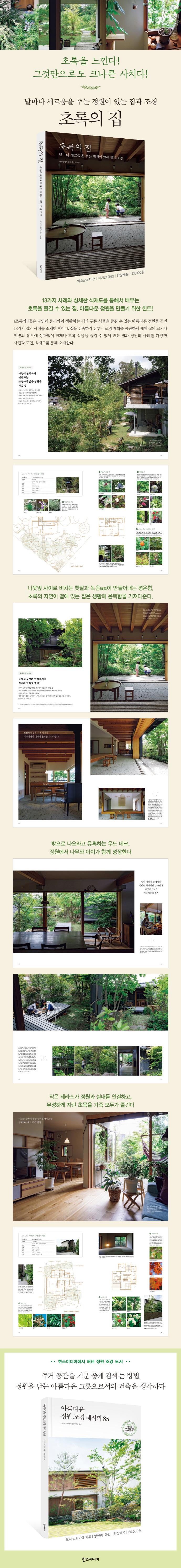 초록의 집(양장본 HardCover) 도서 상세이미지