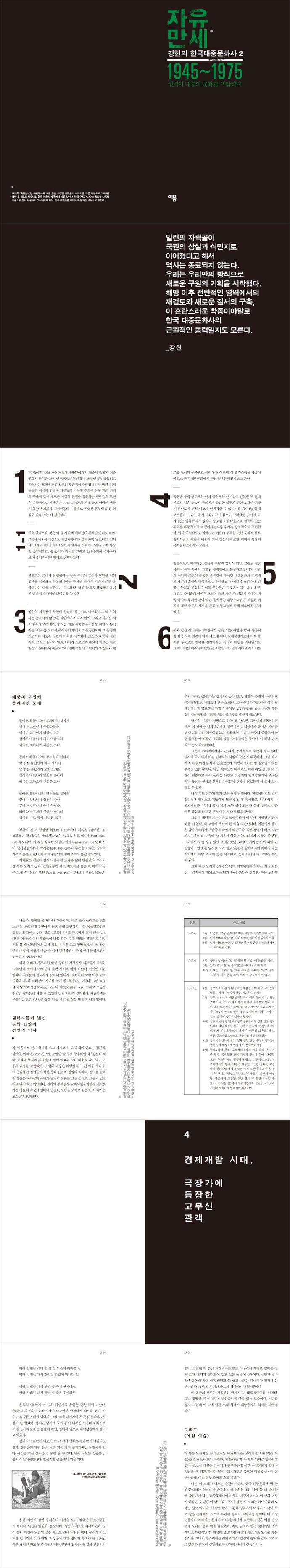 강헌의 한국대중문화사. 2: 자유만세 도서 상세이미지