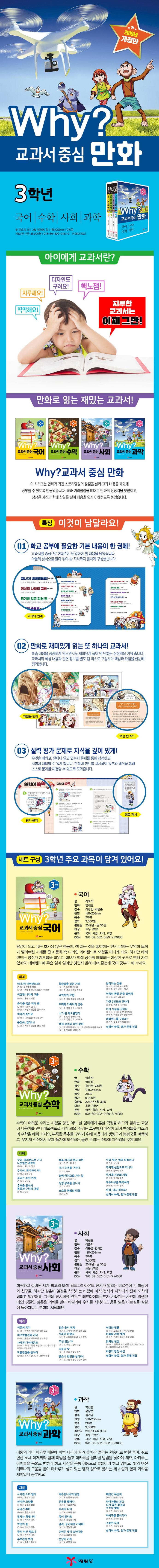 Why? 교과서 중심 만화 3학년 세트(전4권) 도서 상세이미지
