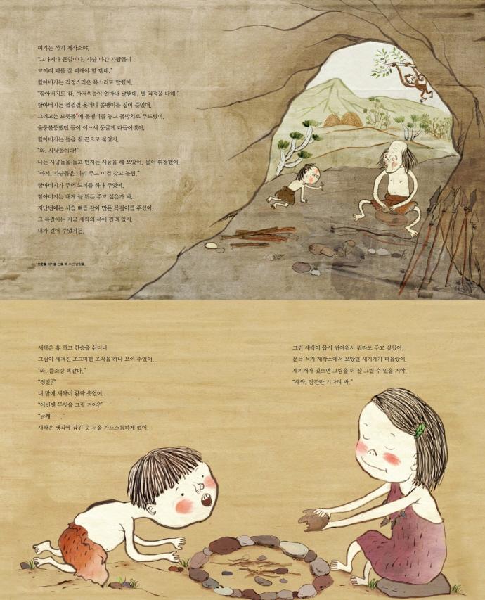 4만 년 전 비밀을 품은 아이(처음부터 제대로 배우는 한국사 그림책 4) 도서 상세이미지