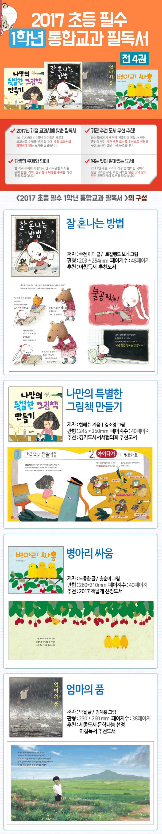 초등 필수 1학년 통합교과 필독서 세트(2017)(전4권) 도서 상세이미지