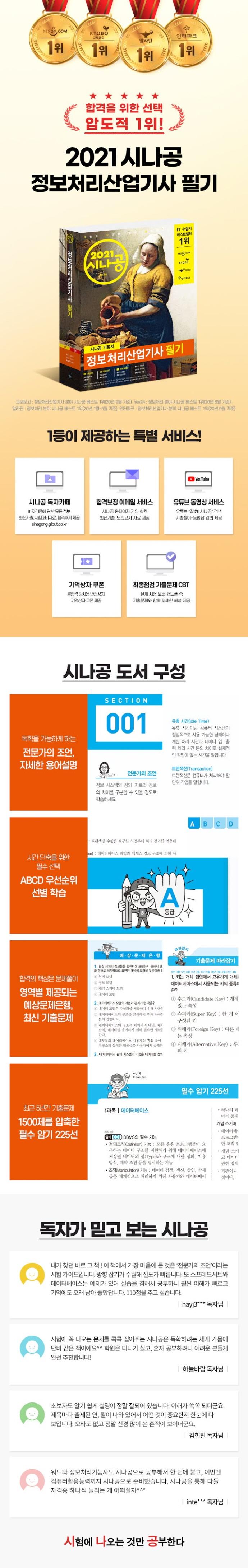 정보처리산업기사 필기(2021)(시나공 기본서) 도서 상세이미지