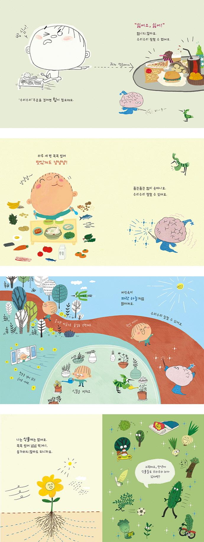 신기한 머릿속 이야기 수리수리 뇌(마루벌의 좋은 그림책 95)(양장본 HardCover) 도서 상세이미지
