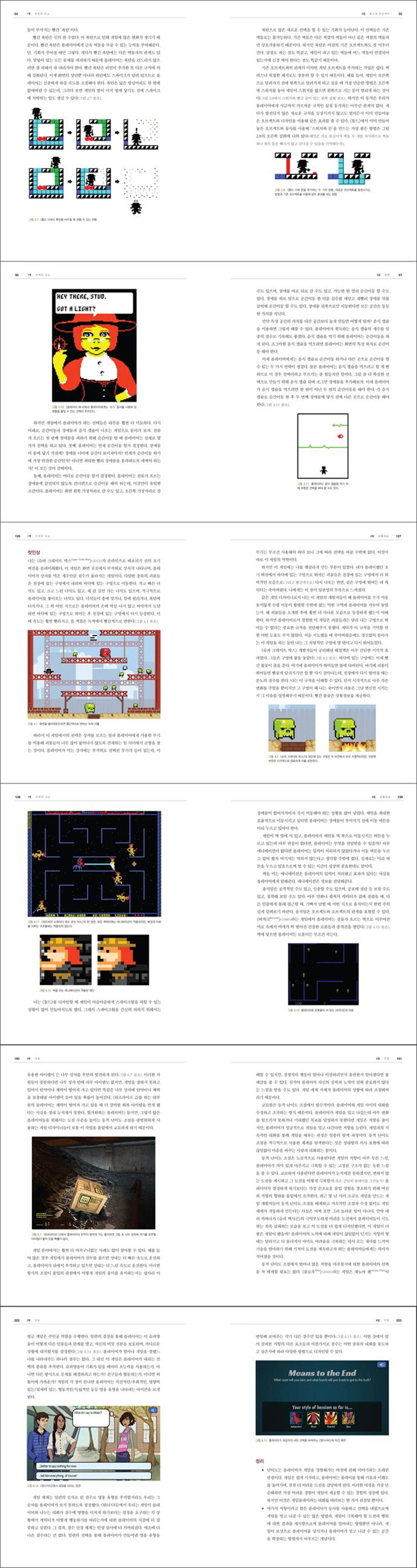 게임 디자인 특강(에이콘 게임 개발 프로그래밍 시리즈) 도서 상세이미지