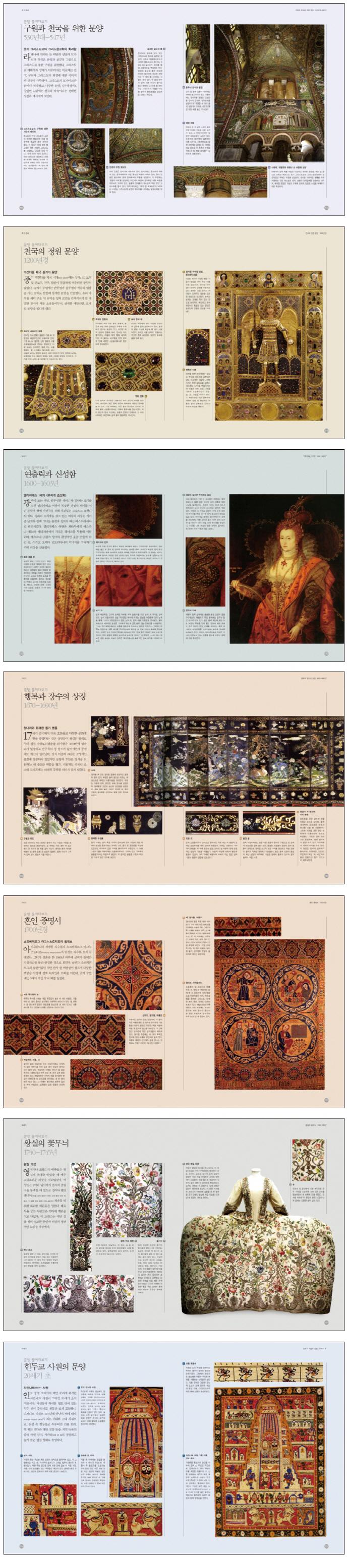 예술 속 문양의 세계(반양장) 도서 상세이미지