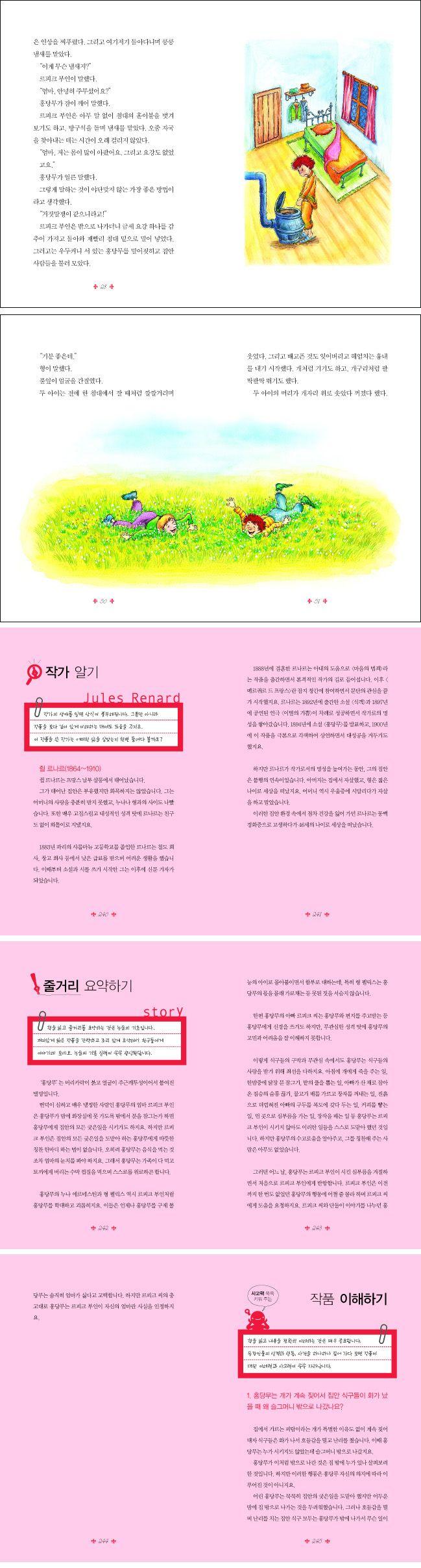 홍당무(개정판)(문학의 탐정 세계 문학 4)(양장본 HardCover) 도서 상세이미지