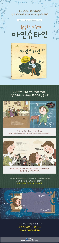 특별한 상상가 아인슈타인(학교 가기 전에 만나는 교과서 속 세계위인 3)(양장본 HardCover) 도서 상세이미지