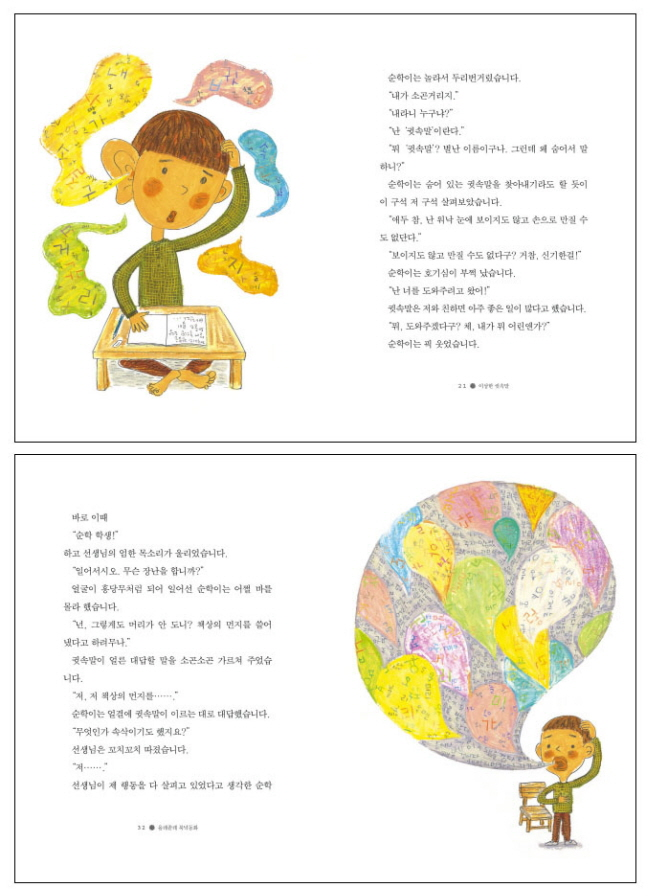 이상한 귓속말(사계절 저학년문고 44) 도서 상세이미지