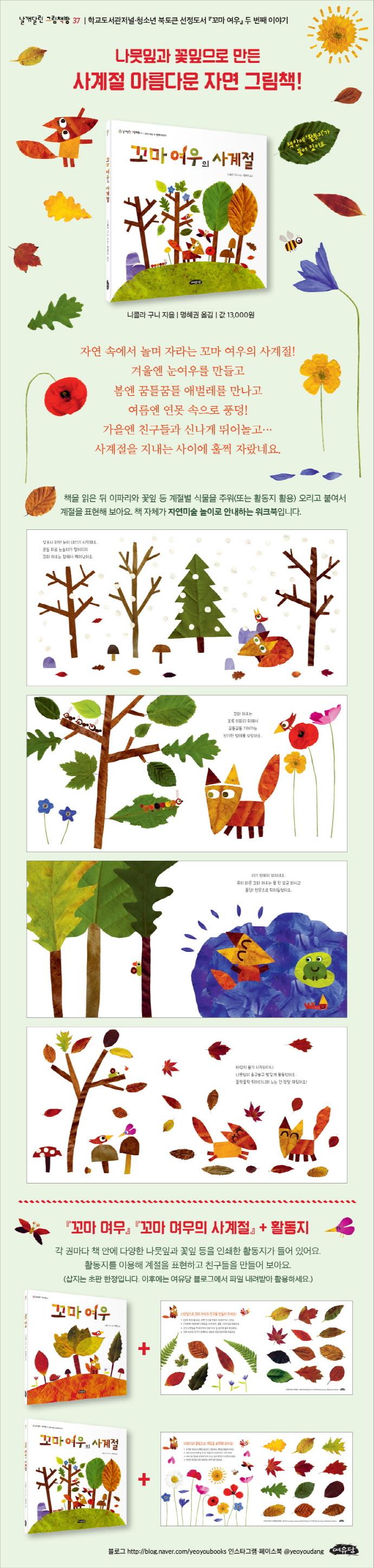 꼬마 여우의 사계절(날개달린 그림책방 37)(양장본 HardCover) 도서 상세이미지