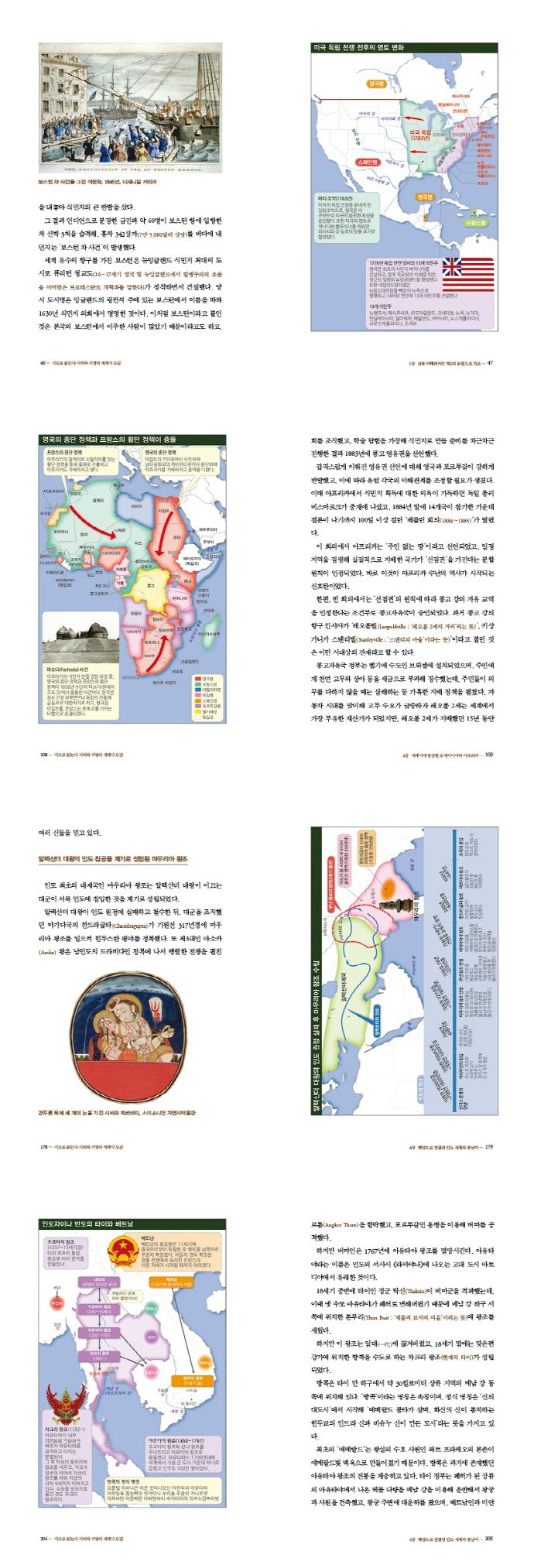 지도로 읽는다 지리와 지명의 세계사 도감. 2 도서 상세이미지