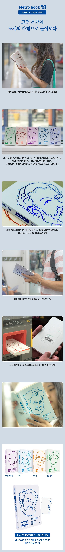 노인과 바다(Seoul Metro Line 1) 도서 상세이미지