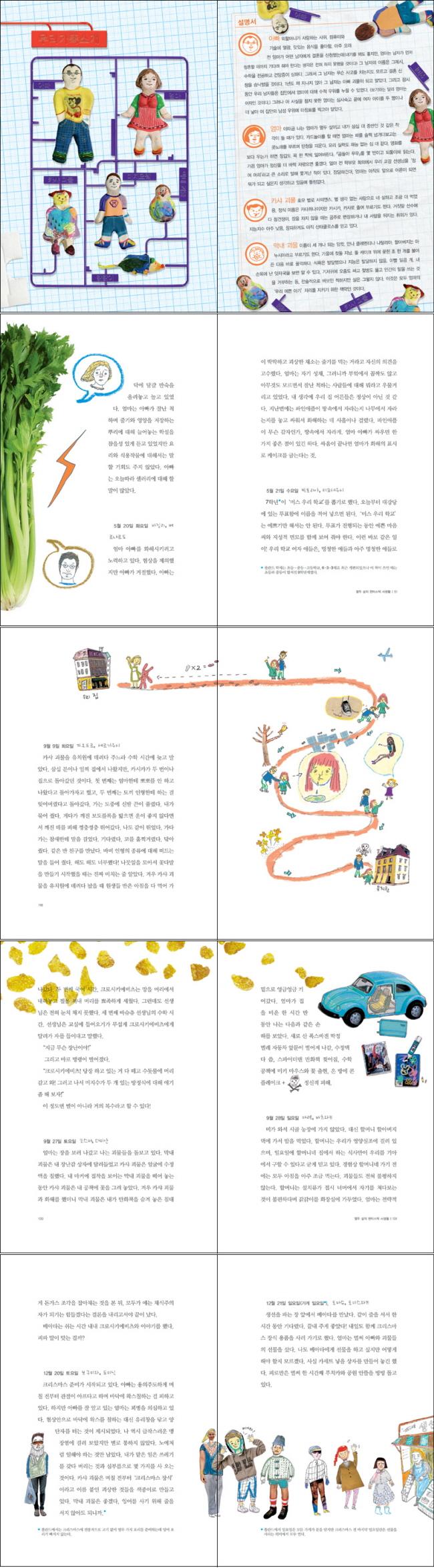 열두 살의 판타스틱 사생활(보름달문고 29) 도서 상세이미지