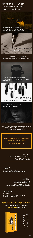 어느 가문의 비극(일본 추리소설 시리즈 5) 도서 상세이미지