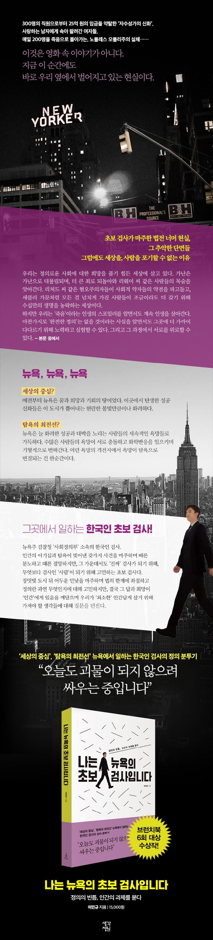 나는 뉴욕의 초보 검사입니다 도서 상세이미지