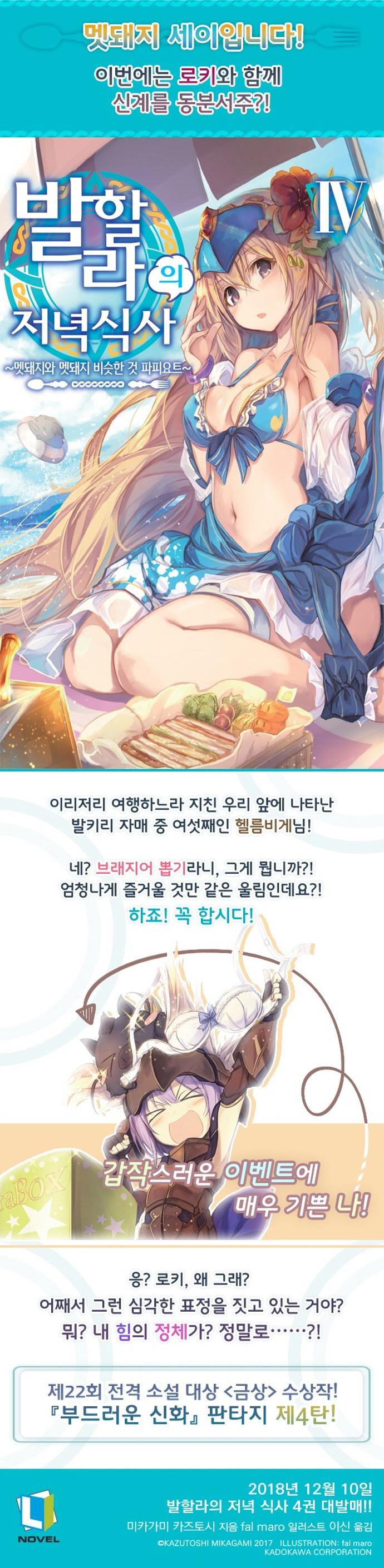 발할라의 저녁 식사. 4(L노벨(L Novel)) 도서 상세이미지