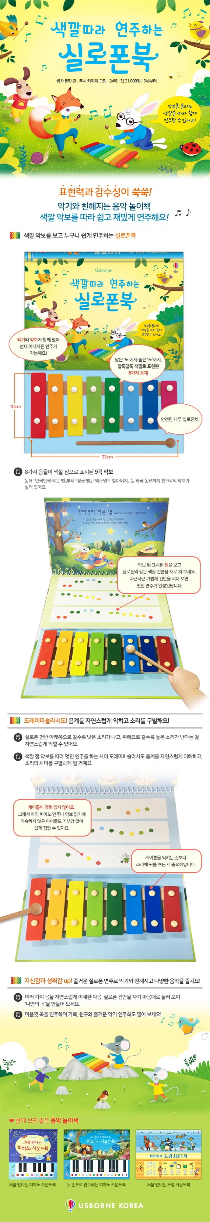 색깔따라 연주하는 실로폰북(양장본 HardCover) 도서 상세이미지