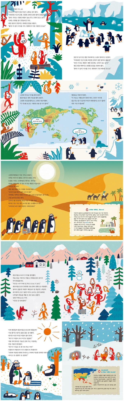 아프리카 원숭이들이 북극으로 이사 가요(스콜라 꼬마지식인 23)(양장본 HardCover) 도서 상세이미지