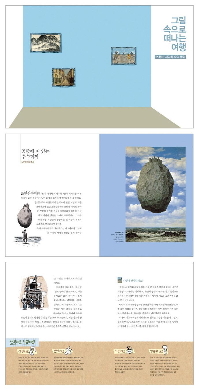스토리텔링 초등 미술 교과서 도서 상세이미지