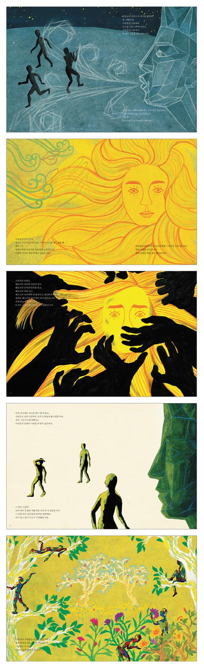 해소녀(예술과 심리 동화 시리즈 7)(양장본 HardCover) 도서 상세이미지