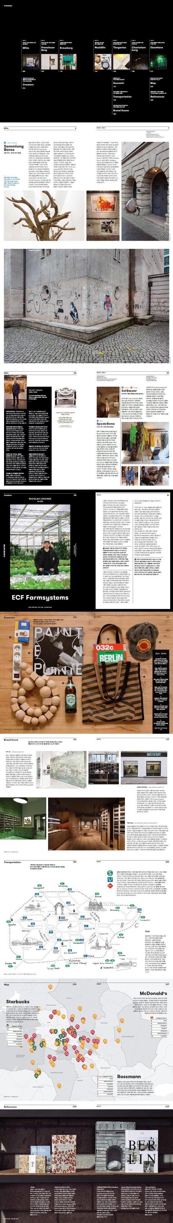매거진 B(Magazine B) No.43: Berlin(한글판) 도서 상세이미지