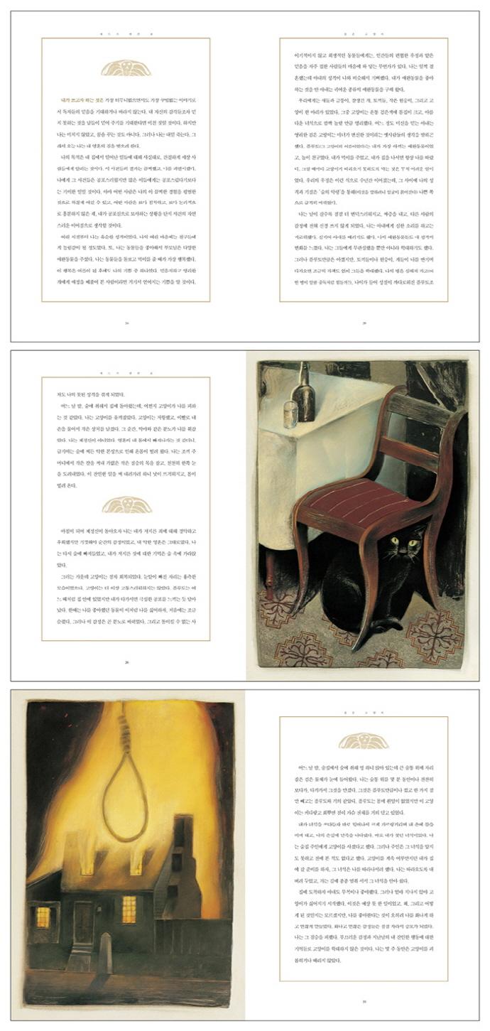 검은 고양이(에드거 앨런 포의)(어린이작가정신 클래식)(양장본 HardCover) 도서 상세이미지